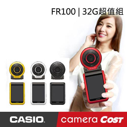【超值單機+原廠皮套】CASIO FR100 FR-100 公司貨 自拍神器 防水 運動攝影相機 超廣角