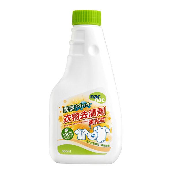 nac nac酵素衣物去漬劑重裝瓶300ml【六甲媽咪】