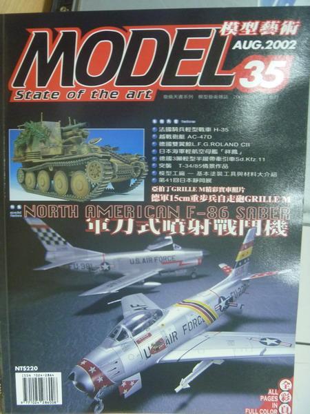 【書寶二手書T3/嗜好_YDQ】模型藝術_35期_軍刀式噴射戰鬥機等