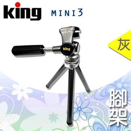 """【日本king】mini桌上型3節銅管腳架(鐵灰色)""""正經800"""""""