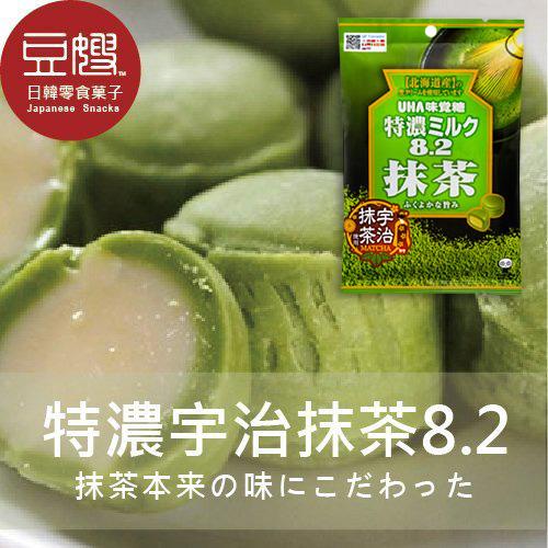 【限時下殺】UHA味覺糖 特濃8.2抹茶牛奶糖