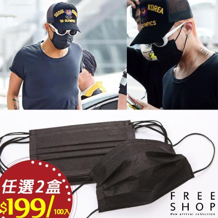 口罩 Free Shop【QFSCM9073】韓國明星藝人 周杰倫最愛用 全黑色口罩 不織布三層  1盒50入