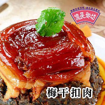 ❤2017春節禮盒預購❤【億長御坊】福菜扣肉