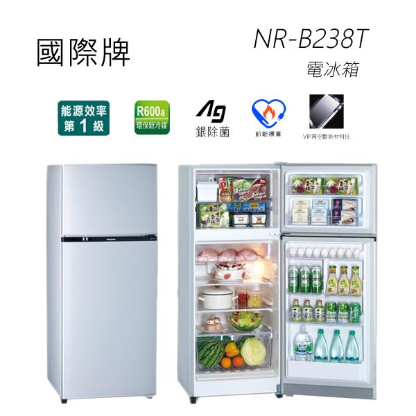 國際牌 Panasonic NR-B238T 節能電冰箱