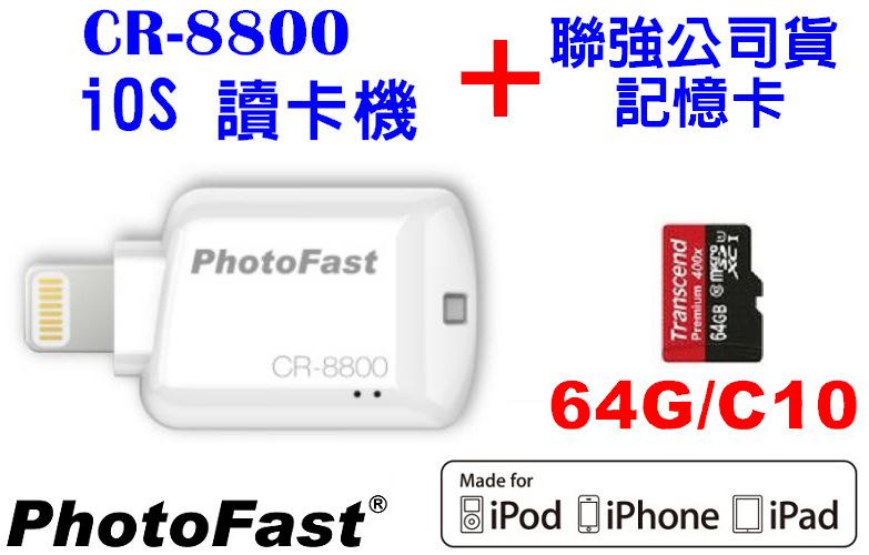 【免運費】 搭配 聯強/神腦 64G/C10 記憶卡 Photofast CR-8800 iPhone iPad 專用 microSD 讀卡機/手機/平板/口袋相簿/禮品/贈品/iPhone5/5C/5S/6/6S/PLUS/I6+/IP6S+/IPAD 2/3/4/AIR/AIR2/MINI2/mini3/mini4/TIS購物館
