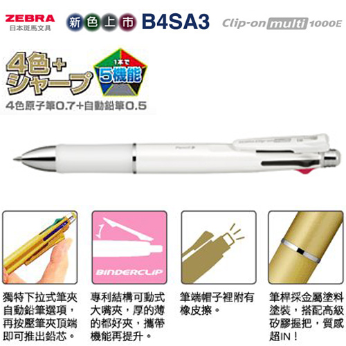 【ZEBRA 斑馬 原子筆】  四色五合一多功能原子筆 B4SA3