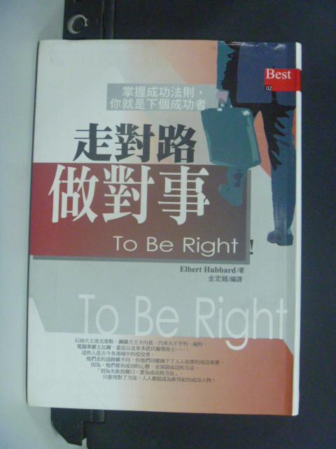 【書寶二手書T6/財經企管_KHO】走對路做對事_精裝_Elbert Hubbard