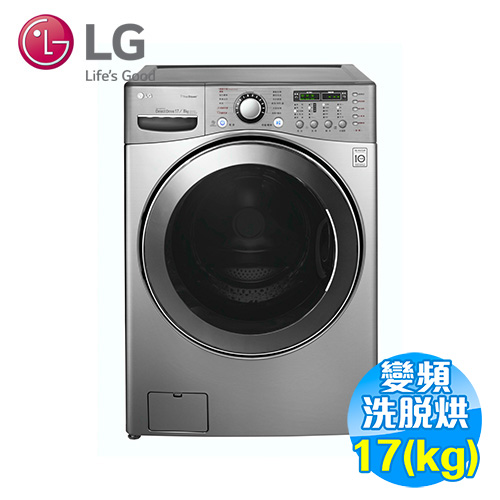 LG 17公斤 洗脫烘蒸氣滾筒洗衣機 WD-S17DVD