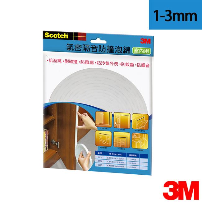 3M 室內用氣密隔音防撞泡棉(1-3mm)