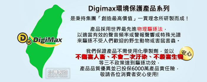 UP-161 DIGIMAX 驅鼠 驅蟲 驅鳥