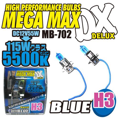 MEGAMAX ★ 日本DX系列汽車115W/5500K石英燈泡(H3)(MB-702)
