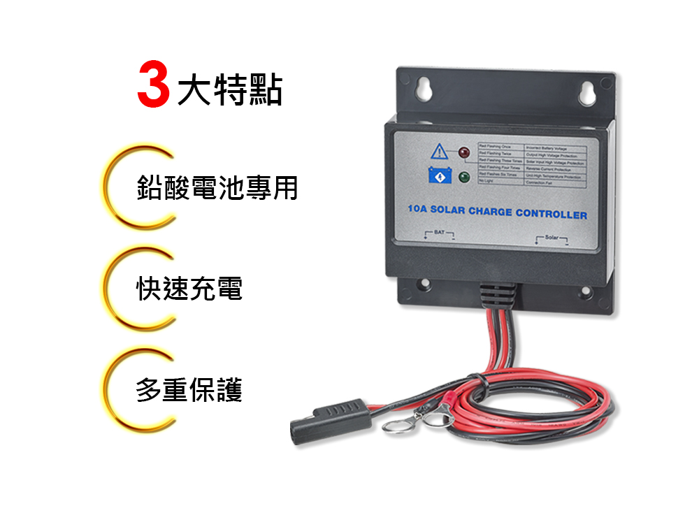 AUTOMAXX ★ AM-P10 10A太陽能充電控制器