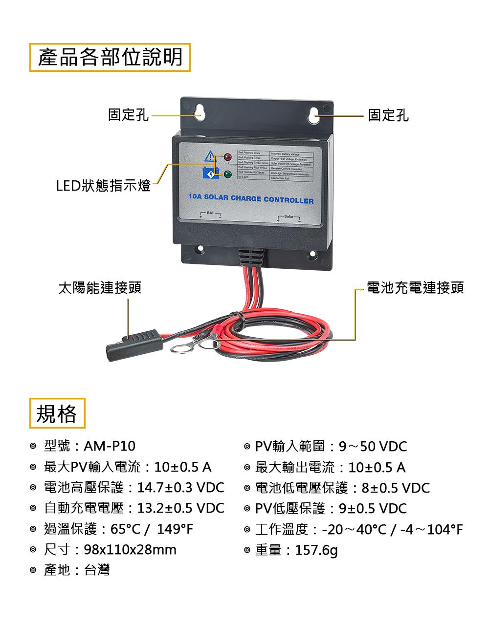 AUTOMAXX ★ AM-P10 10A太陽能充電控制器 商品規格
