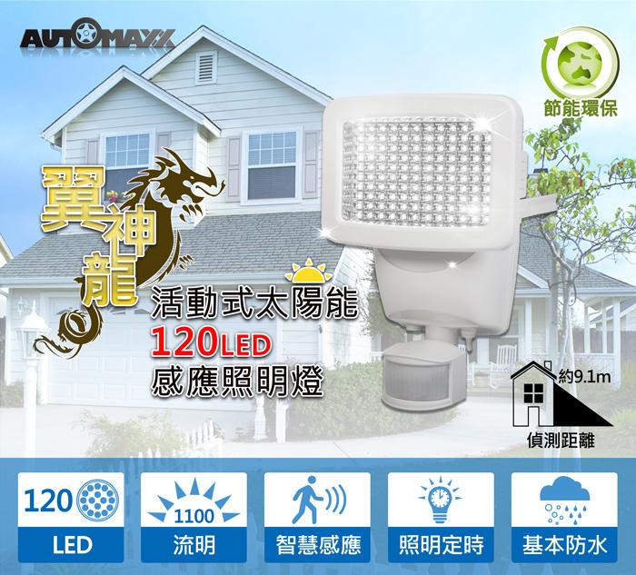 AUTOMAXX太陽能感應照明燈UA-S120網頁圖