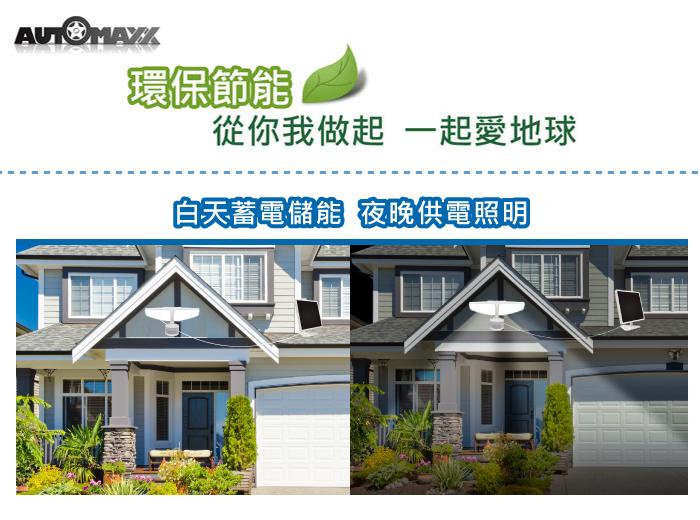 AUTOMAXX 活動式太陽能200LED感應照明燈 UA-S200 網頁 環保節能圖