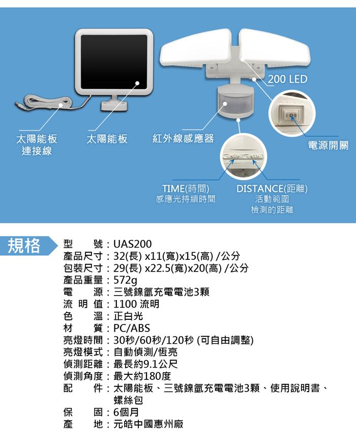AUTOMAXX ★ UA-S200 『雙頭白龍』活動式太陽能200LED感應照明燈 商品規格