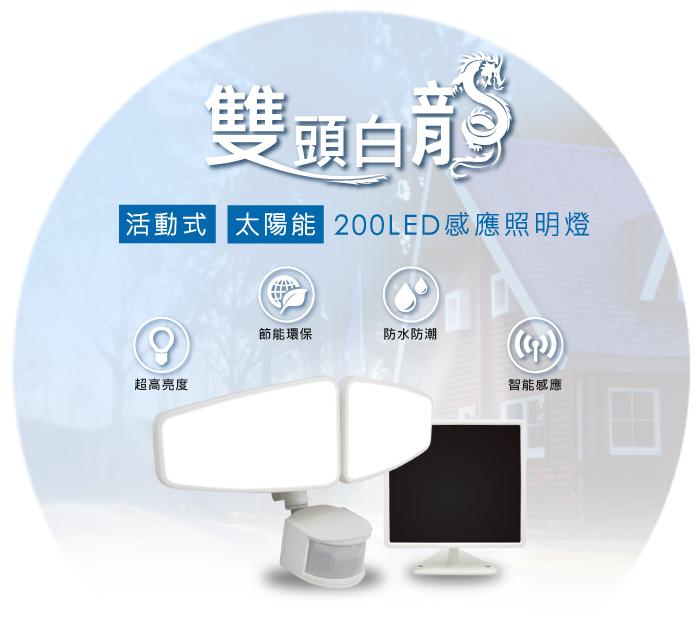 AUTOMAXX 活動式太陽能200LED感應照明燈 UA-S200網頁圖