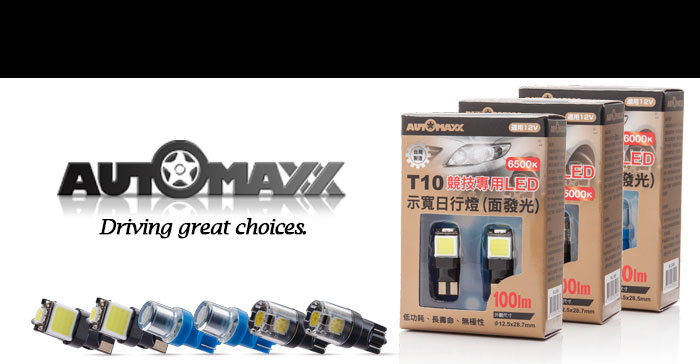 AUTOMAXX,示寬燈,室內燈,倒車燈,WLL50MA,T10