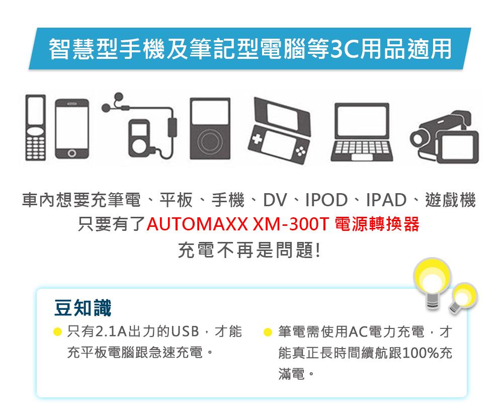 AUTOMAXX ★ XM-300T 12V300W 汽車電源轉換器 介紹圖
