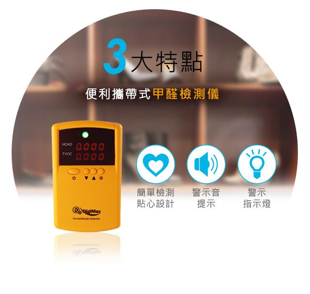 DigiMax★UP-211 便利攜帶式甲醛檢測儀 3大特點