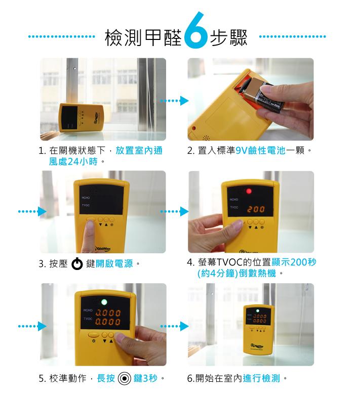 DigiMax★UP-211 便利攜帶式甲醛檢測儀 檢測甲醛6步驟