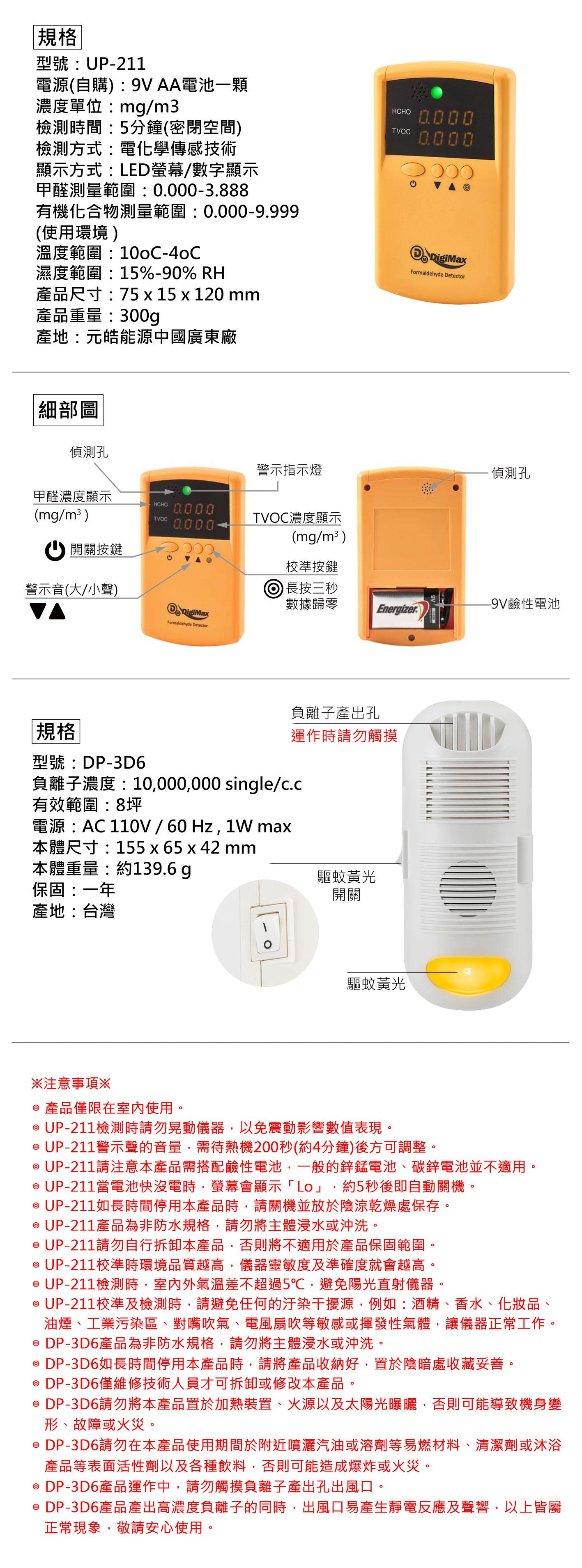 『偵偵甲甲』雙效空氣清淨組 DigiMax★UP-211 便利攜帶式甲醛檢測儀 x DP-3D6 強效型負離子空氣清淨機 商品規格