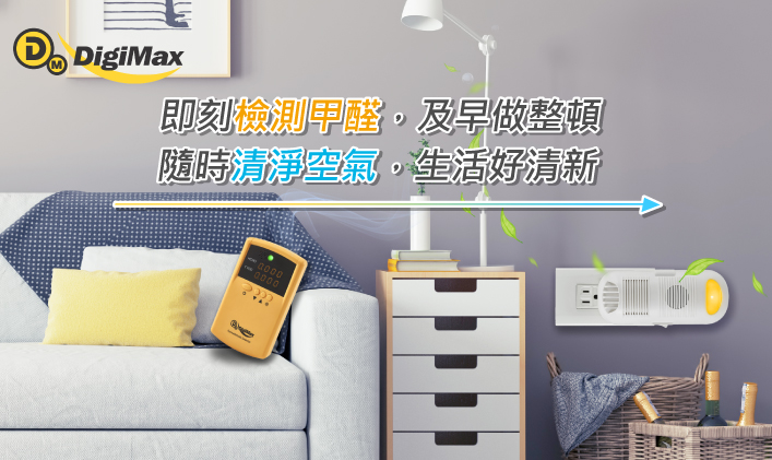 DigiMax 便利攜帶式甲醛檢測儀 x 強效型負離子空氣清淨機  即刻檢測甲醛 · 立即淨化空氣