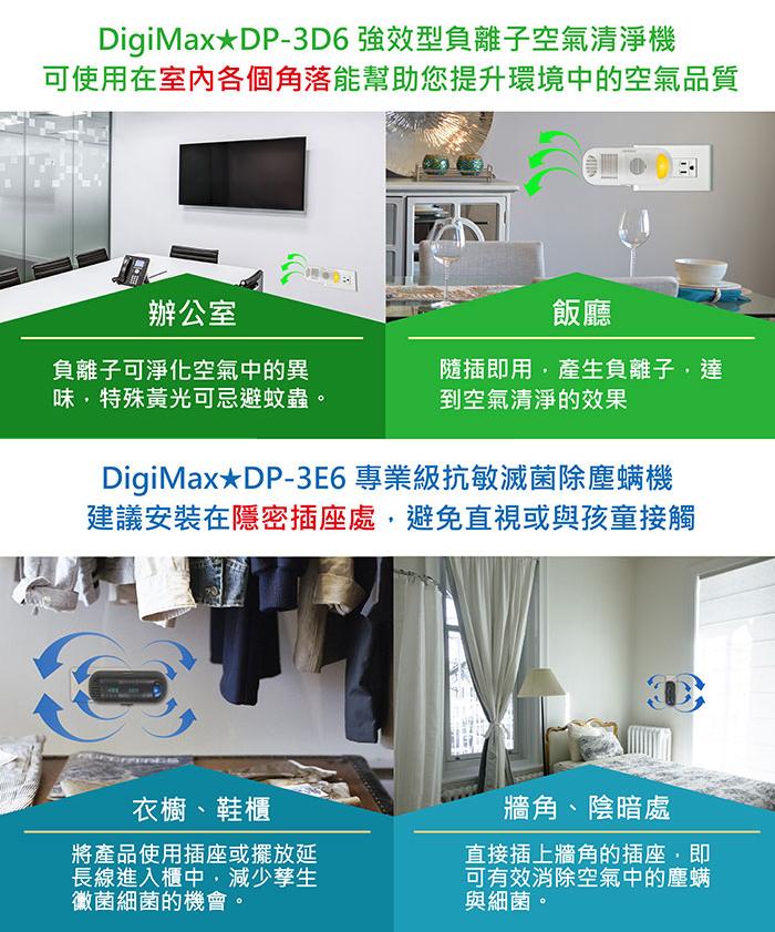 DP-3D6,DP-3E6,專業級抗敏滅菌除塵螨機,強效型負離子空氣清淨機,負離子空氣清淨,紫外線殺菌除螨,除螨滅菌