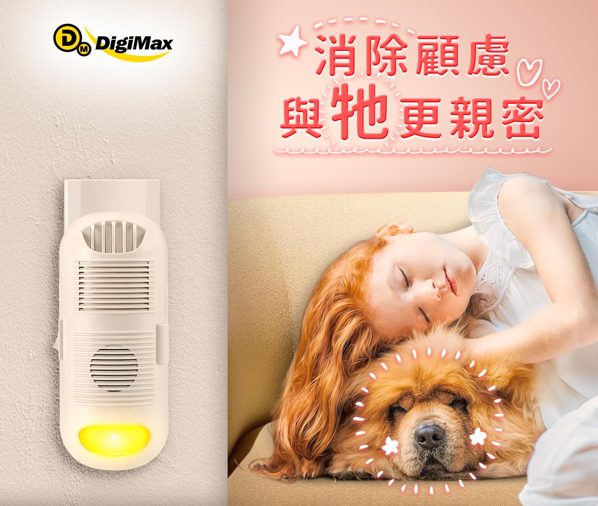 DigiMax★DP-3D6 強效型負離子空氣清淨機