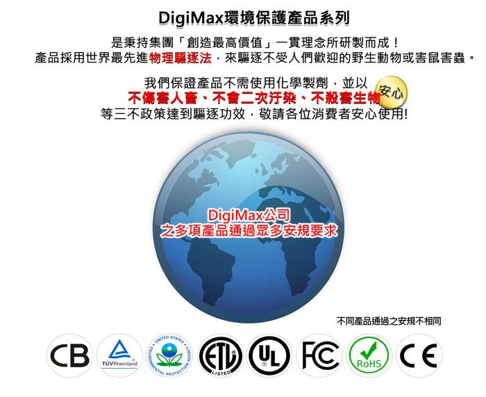 DigiMax★DP-3EA 營業專用抗敏滅菌除塵螨機