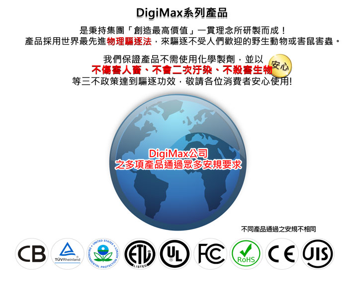 DigiMax★DP-3K6大師級手持式滅菌除塵螨機