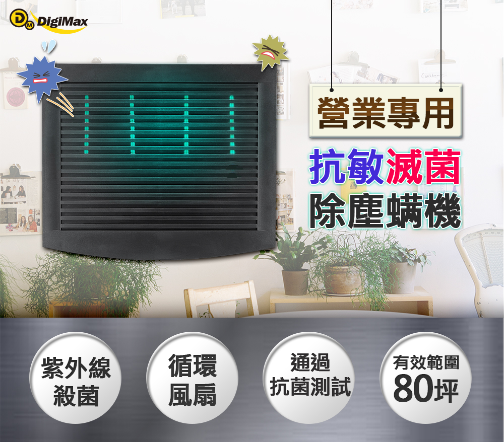 DigiMax★DP-3EA 營業專用抗敏滅菌除塵螨機圖