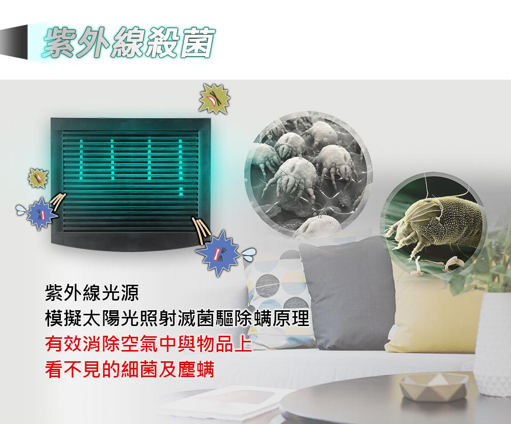 DigiMax★DP-3EA 營業專用抗敏滅菌除塵螨機 特點說明