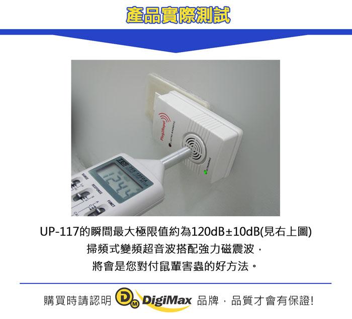 UP-117,居家清潔專家,超音波驅鼠器