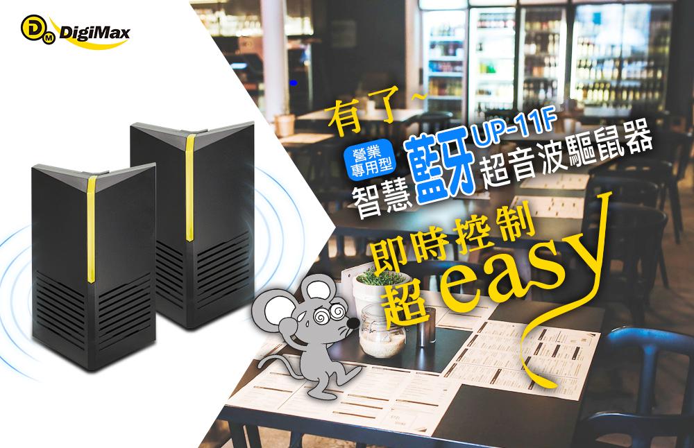 DigiMax,UP-11F,營業用,超音波驅鼠器,驅鼠,藍牙