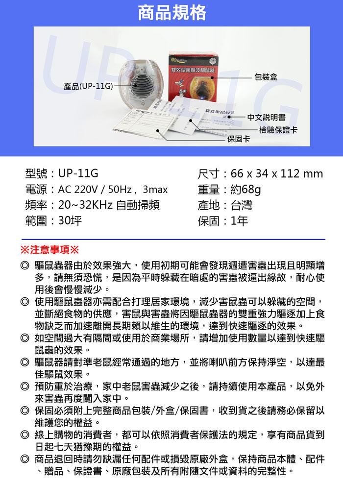 UP-11G,居家清潔專家,超音波驅鼠器