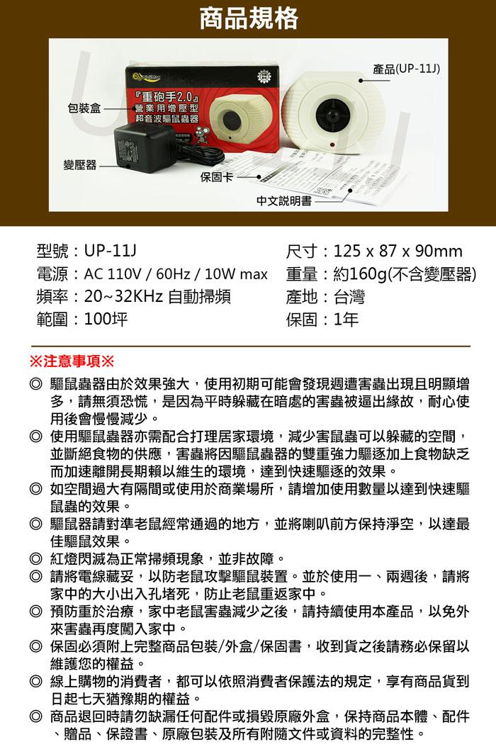 UP-11J,倉儲清潔專家,超音波驅鼠器,驅鼠