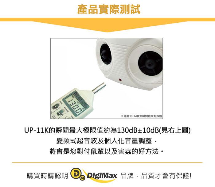 UP-11K,倉儲清潔專家,超音波驅鼠器,驅鼠