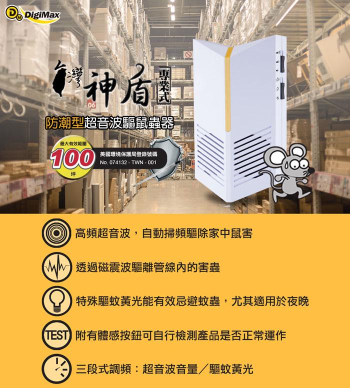 UP-11R,倉儲清潔專家,超音波驅鼠器,驅鼠