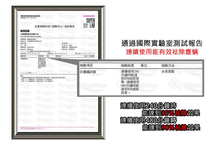 Digimax★UP-142 『滅菌光』雙效型除塵螨機 紫外線殺菌殺螨 超音波驅除塵蹣 觸碰式紫外線開關