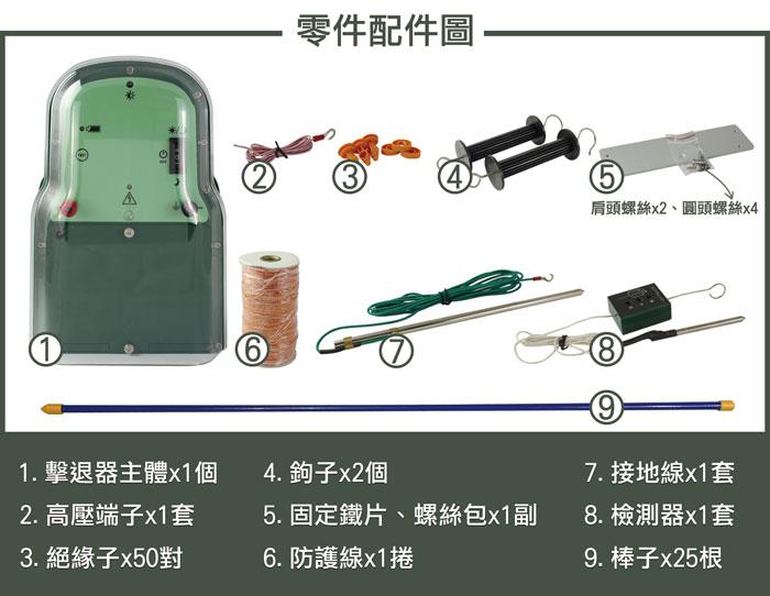 UP-158,高壓防護柵欄,動物擊退器