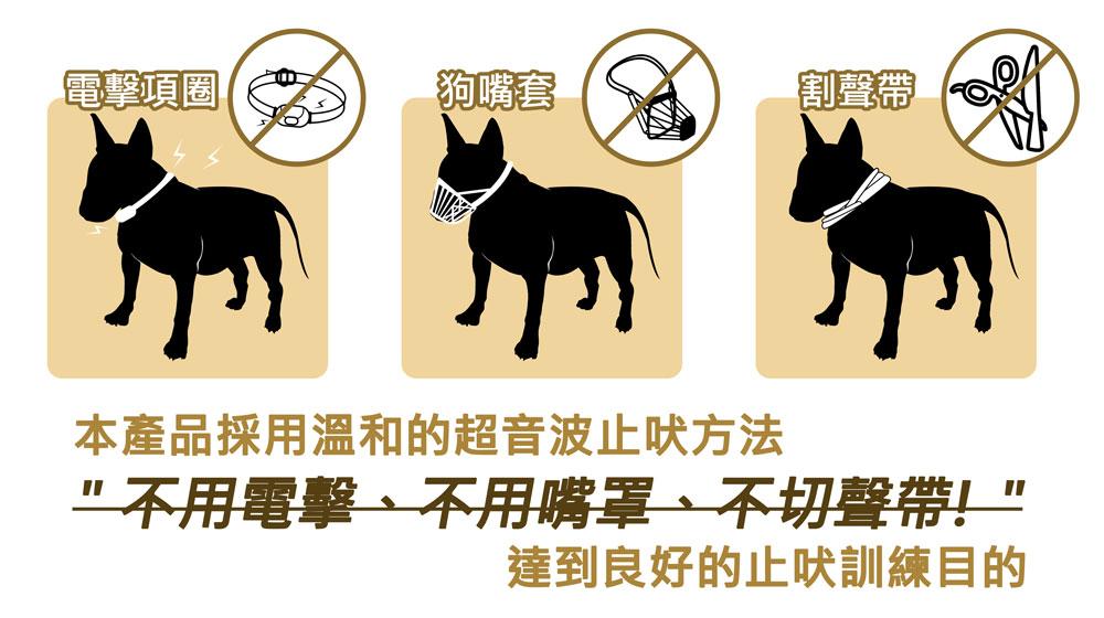 DigiMax★UP-17B 寵物行為訓練器 非傳統止吠器/止吠項圈 超音波/警報音雙模式 定點式訓練器 行為訓練器 止吠器
