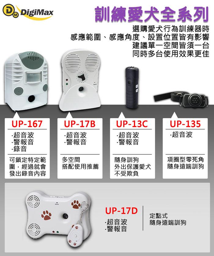 DigiMax★UP-17D 可愛造型狗骨頭寵物行為訓練器 非傳統止吠器/止吠項圈 超音波/警報音雙模式 定點式訓練器 行為訓練器 止吠器