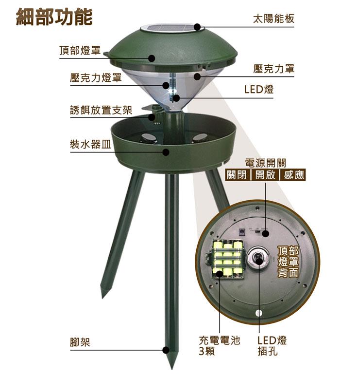 UP-183,光誘導捕蛾景觀燈,滅蛾,捕蛾
