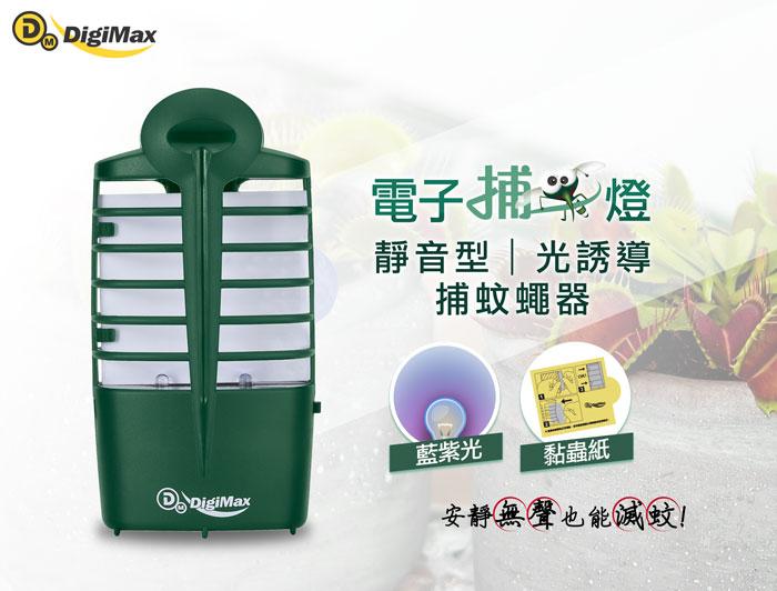 DigiMax,驅蚊器,光誘導蚊蟲,黏蚊,滅蚊,UP1A1