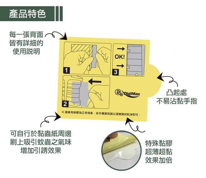 黏蟲紙補充包,黏蚊,UP1A2