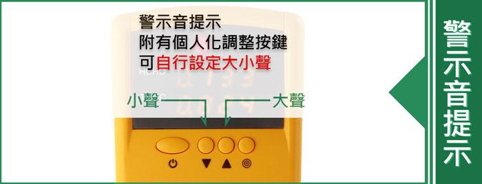 DigiMax,攜帶式,甲醛檢測儀,UP211