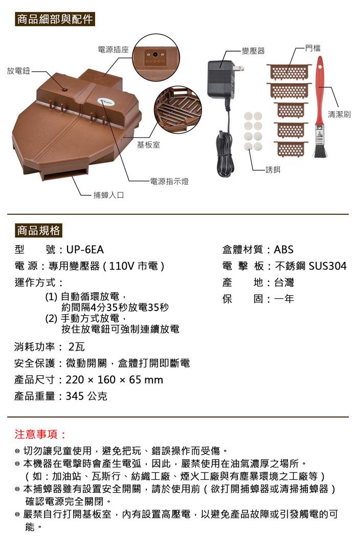 DigiMaxUP-6EA滅蟑戰艦環保電子捕蟑器網頁 產品規格、注意事項