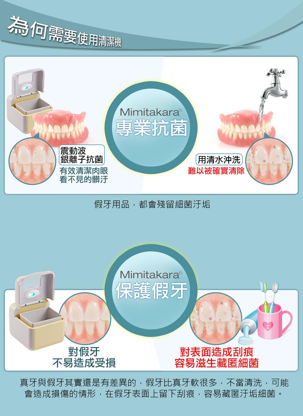 元健大和、假牙清潔、Mimitakara、保潔淨、MT-32A、牙套清潔、牙套清潔、超音波清潔