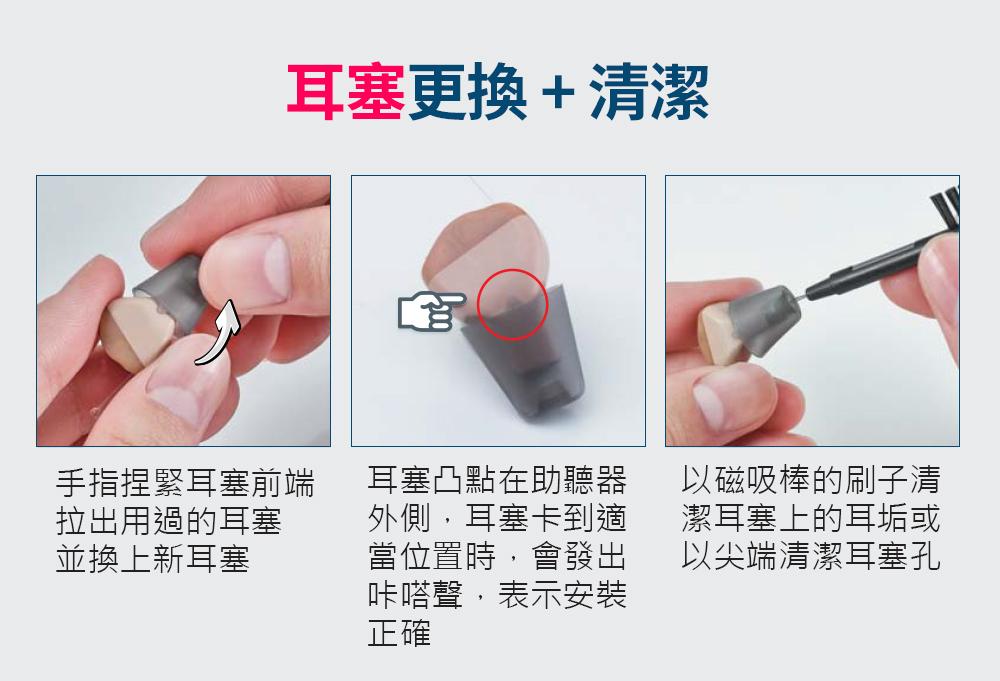 Mimitakara耳寶助聽器★數位8頻耳內型助聽器 介紹圖